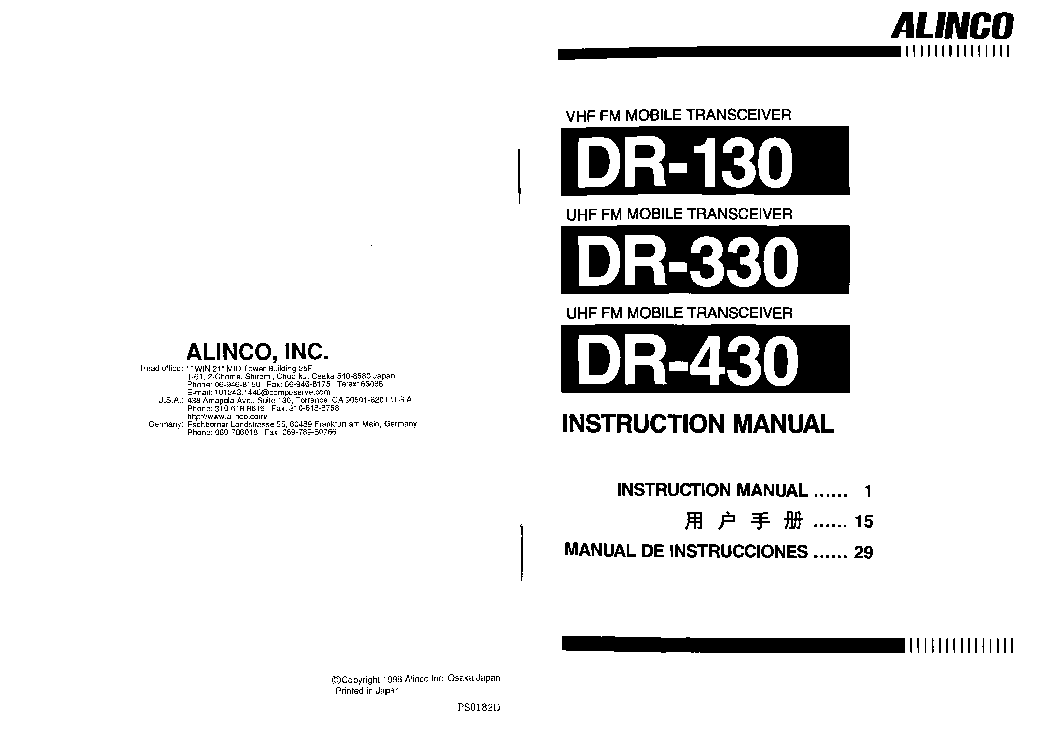 alinco dr 130 service manual